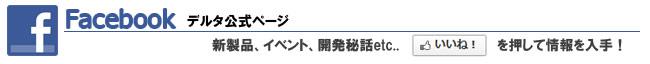フェイスブック【デルタ公式ページ】