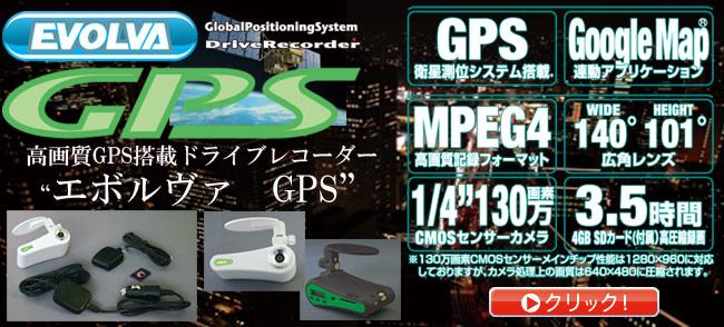GPS搭載ドライブレコーダーエボルヴァGPS